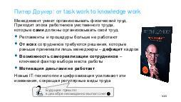 Agile - Meetup Agile and TealOrg SPb 2017-11.pdf