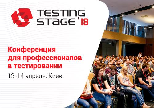 testingstage 2018