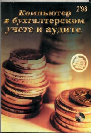 CustisAccounting-1998-cover.jpg