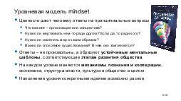 SpiralDynamics nut - Minsk KO Tsepkov 2017-10.pdf