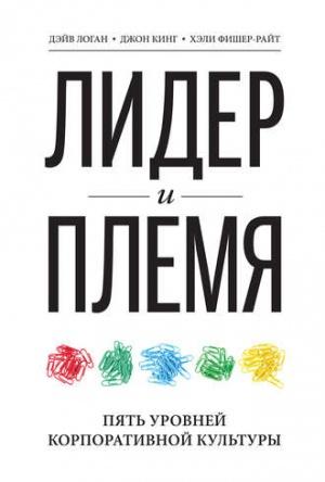 Лидер и племя - обложка.jpg