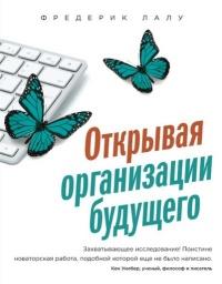 Lalu-Organizations.jpg